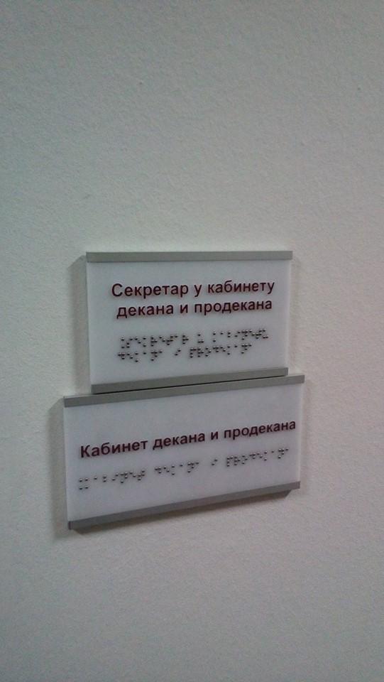 Tablice na Brajevom pismu ispred kabineta dekana i prodekana na Filozofskom fakultetu.
