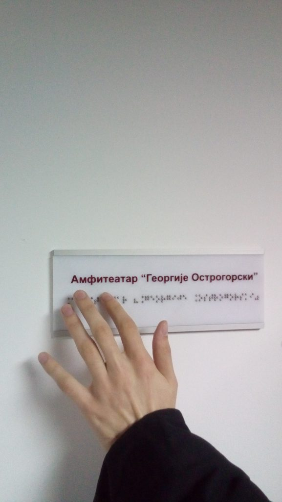 """Tablice na Brajevom pismu ispred amfiteatra """"Georgije Ostrogorski"""" na Filozofskom fakultetu."""